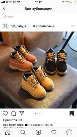 Осенние батинки