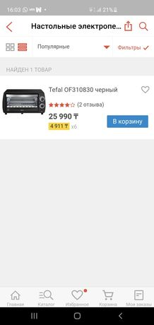 Мини-печь электрическая Tefal
