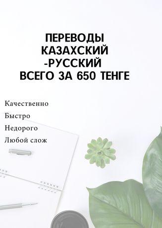 Перевод  с/на каз-русс
