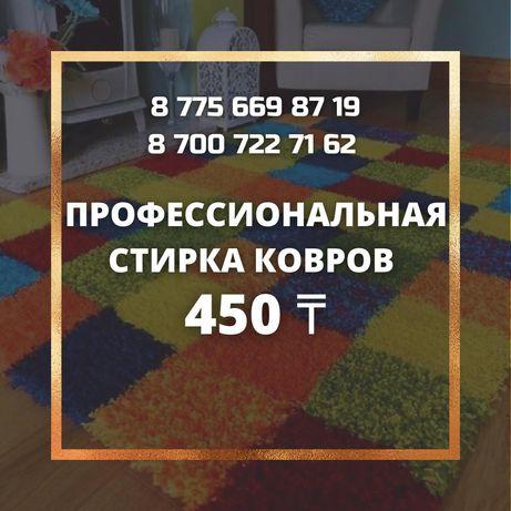 Стирка ковров,чистка ковров,химчистка ковров, клем жуу,мойка ковров
