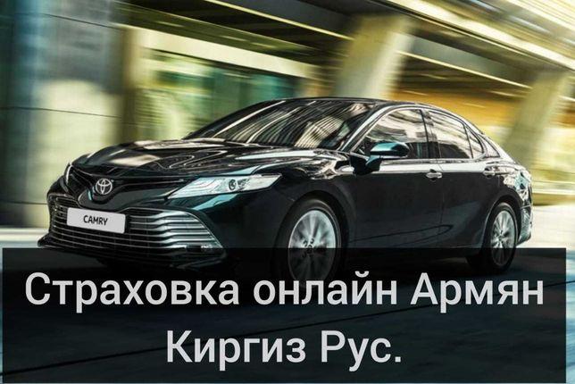 Авто страховка , онлайн , огпо , русс учет , киргиз , армян  , Семей