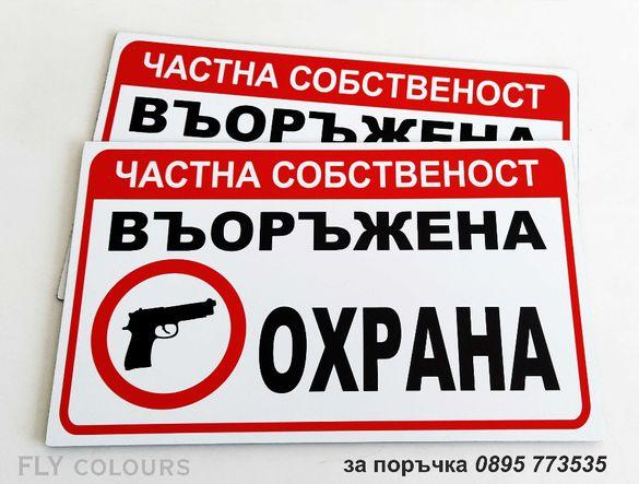"""Табела """"Въоръжена охрана"""""""
