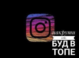 Накрутка подписьшиков лайков просмотров Инстаграм вк
