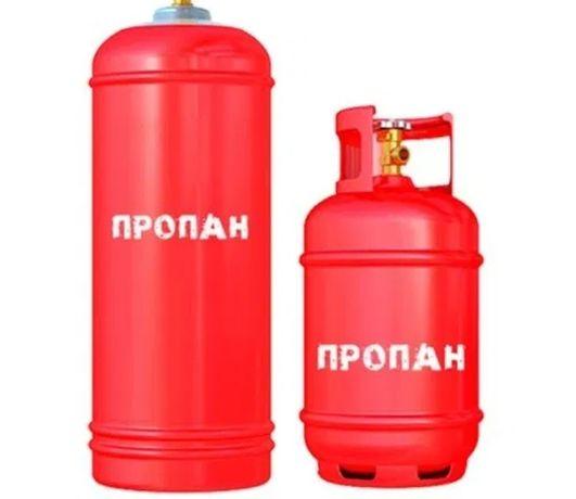 Доставка газа 2300тг(30)минут