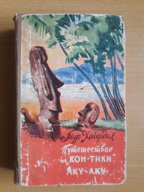 """Тур Хейердал.Путешествие на """"Кон-Тики"""".Аку-аку.1960 год.Алма-Ата."""