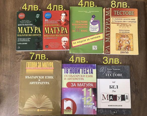 Помагала и учебници
