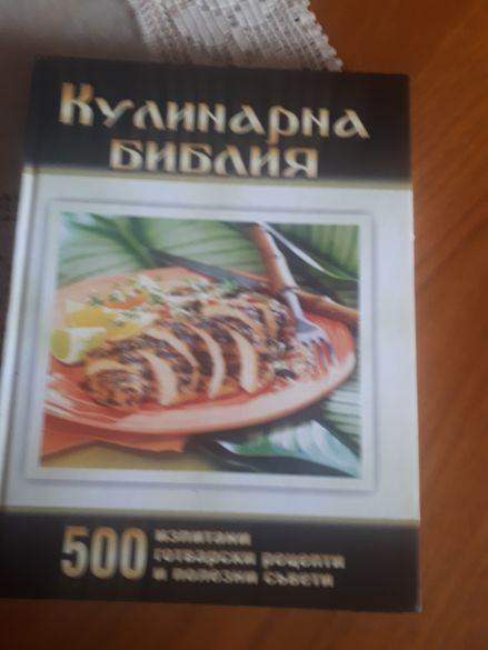 Уникална кулинарна книга за ценители