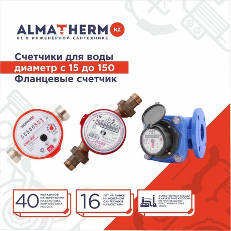 Счетчики для холодной и горячей ВОДЫ. г. Петропавловск
