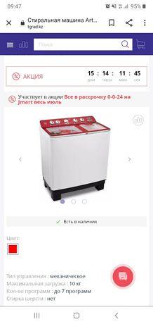 стиральная машина полуавтомат новая