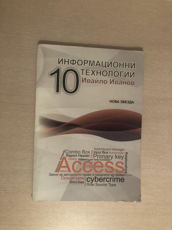 Учебник по Информационни технологии