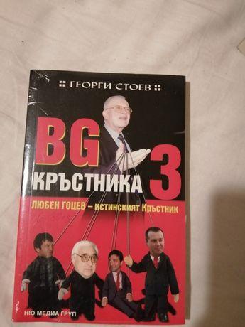 Книги за Бг олигарси
