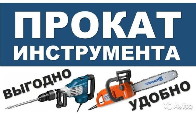 АРЕНДА ПРОКАТ Инструменты Торцовка Триммер Генератор Бетономешалка