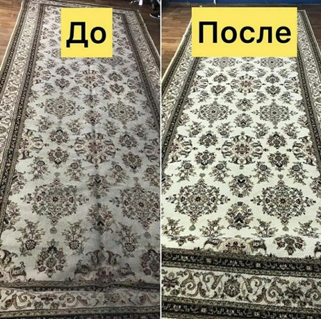 Стирка ковров АКЦИЯ 500тг за КВ метр