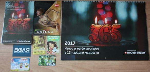 Лот календари
