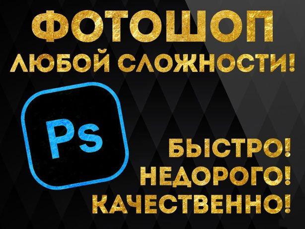 ФОТОШОП PHOTOSHOP логотип анимация графический дизайн иллюстротор