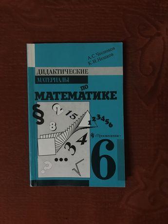 Сборник упражнений по математике за 6 класс
