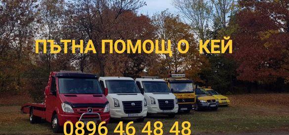 Пътна Помощ - Цени от 30 лв. за гр. София.