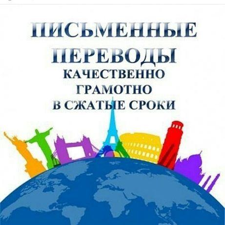 Перевод текстов с/на казахский, русский, английский в Астане! Дёшево!