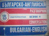 Българско-Английски Разговорник-Джобен Преводач-208стр-1991г