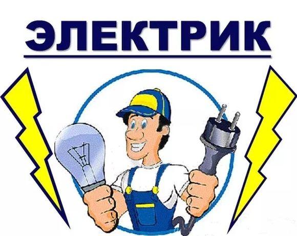 Услуги электрика