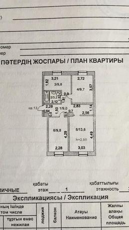 Продается 3-х комн квартира