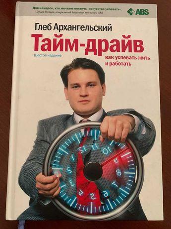 Тайм - Драйв Г. Архангельский