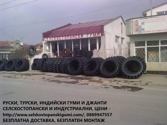 ГУМИ за ТРАКТОР JOHN DEERE, Беларус, Болгар, Т, ЮМЗ, Kubota и др ЦЕНИ
