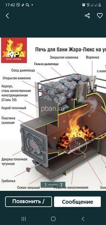 Печь для бани аналог печи жар.