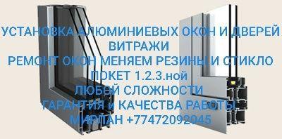 Установка алюминиевых окон Ремонт  Алюминиевый окон и пластиковые окна