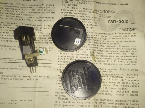 Головка звуко-снимателя ГЗП- 301С