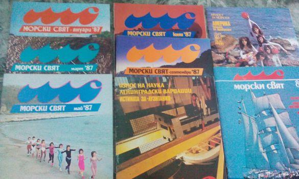 """Списания """"Морски свят"""" 1987 г."""
