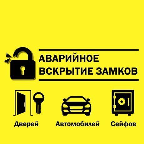 Аварийно Открыть Замок 24/7 (открытие,вскрытие замков,дверь,ключ,авто)