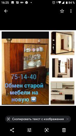 Обмен СТАРОЙ мебели на НОВУЮ!!!