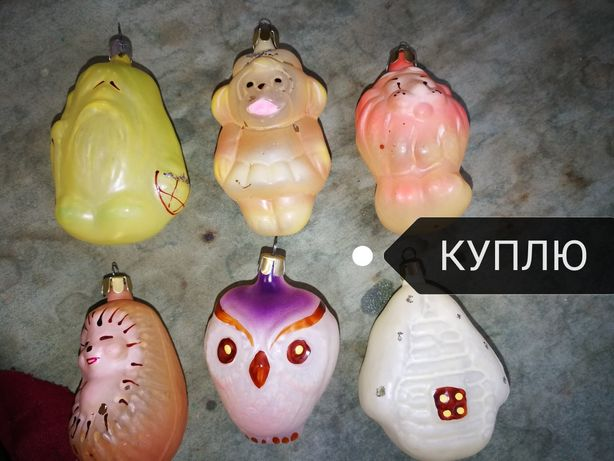 Ёлочные игрушки времён СССР и Гдр