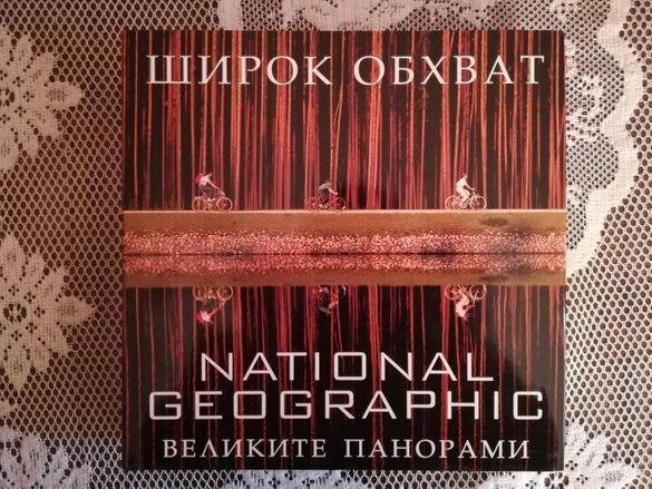 Колекция National Geographic Великите