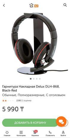 Новые наушники Delux DLH-868
