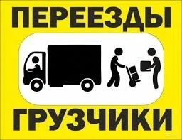 Услуги Грузчиков Газели ковром час