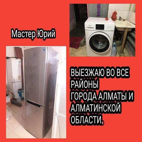 Ремонт холодильников стиральных машин морозильников бойлеров духовок в