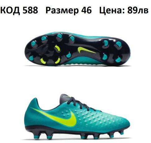 ЛИКВИДАЦИЯ на футболни обувки, бутонки Nike и Adidas! Цени от 49 лв