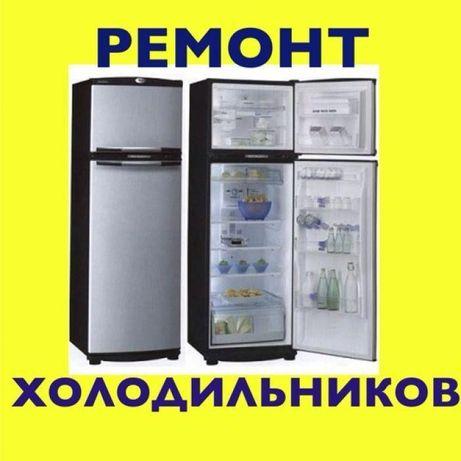 Ремонт холодильников Samsung, LG, indezit,Beko, БИРЮСА, АТЛАНТ в Семее