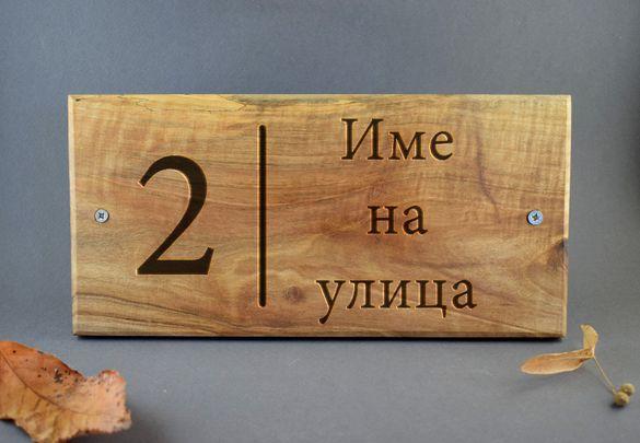 Гравирана табела за вашия дом от орех