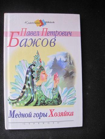 """Детская книга """"Медной горы Хозяйка"""", Бажов"""