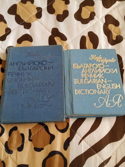 Българско-английски и английско-български речници