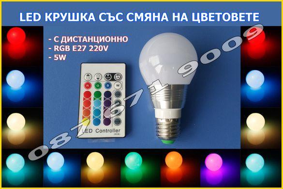 LED Цветна RGB Крушка с дистанционно, ЛЕД лампа E27 с смяна на цветове
