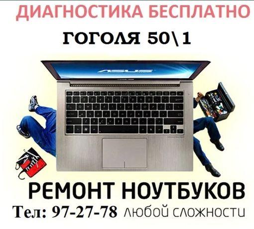 РЕМОНТ НОУТБУКОВ Samsung HP Sony Dell Asus Acer Lenovo Apple! ГАРАНТИЯ