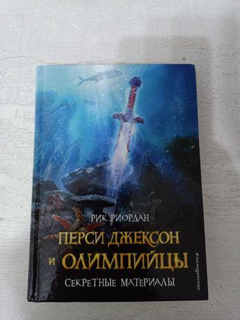"""Книга приключений """"Персия Джексон и Олимпийцы секретные материалы"""""""