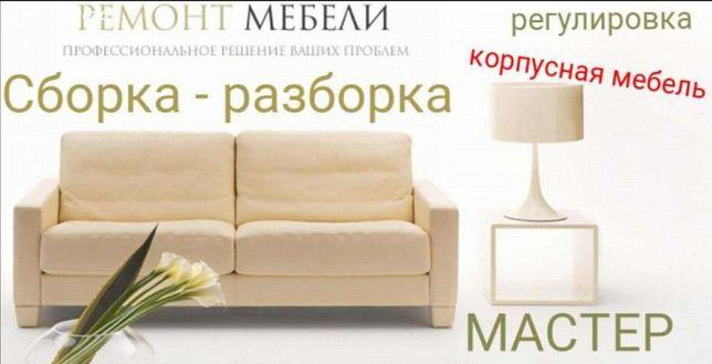 Ремонт мебели, сборка - разборка!