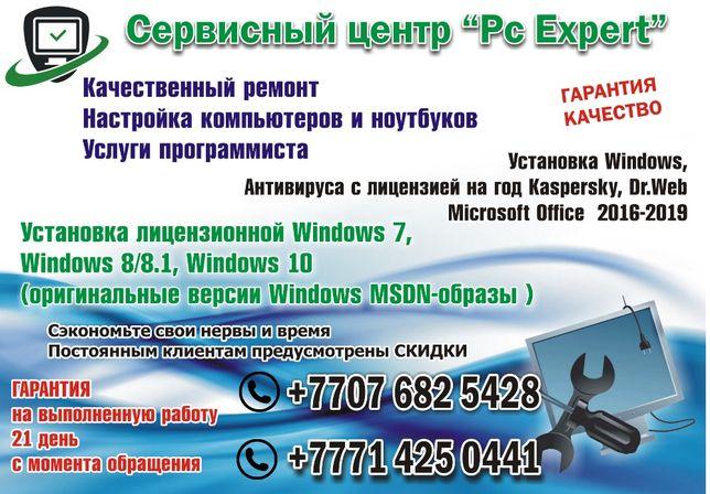 Техник-программист! Тех. подддержка! Установка Windows.Антивирус