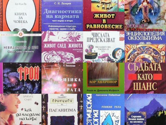 Книги- езотерика