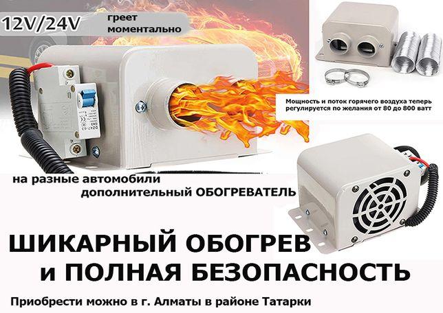 Зимой в салон для разных машин ОБОГРЕВАТЕЛЬ авто-печка электрическая